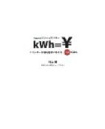 kWh=¥